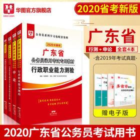 2020华图版—广东省考公务员录用考试专用图书 (行测+申论+教材+真题4本套)