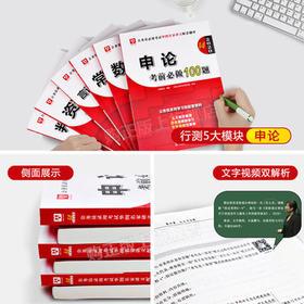 2020(14版)公考华图名家讲义配套题库—考前必做1000题(行测+申论6本套)