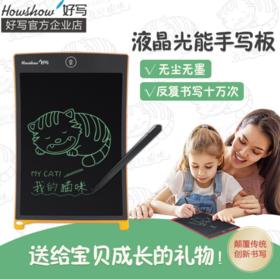 【办公文教】好写 8.5寸电子液晶手写板涂鸦画板儿童早教绘画留言LCD写字板