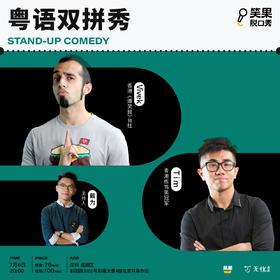 Vivek&Tim | 粤语双拼专场(深圳场)