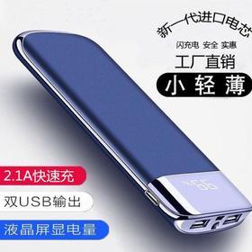 20000毫安大容量充电宝    68+45积分