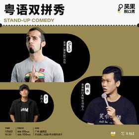 啊水&Vivek | 粤语双拼专场(广州场)