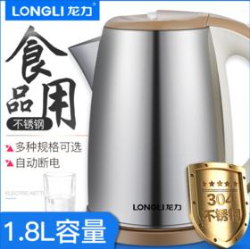 【小家电】龙力8601家用电烧水壶304不锈钢电热水壶食品级小家电 电水壶
