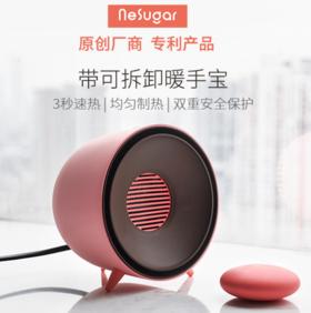 【小家电】NeSugar新款速热桌面暖风机创意迷你家用取暖器