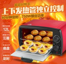 【小家电】屹美家用烘焙烤箱小烤箱家用小型迷你电烤箱12L小容量小家电