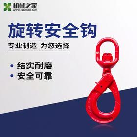 自锁钩 合金钢欧式吊装安全钩 1T-8T 360度万向旋转安全钩