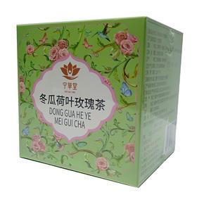 宁草堂 冬瓜玫瑰荷叶茶 5g*7袋 3盒包邮