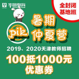 2019-2020年天津教师招聘暑期仲夏营100抵1000元优惠券