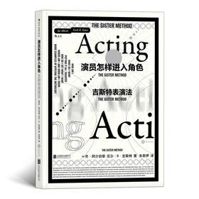 演员怎样进入角色:吉斯特表演法(一套可操作性极强、化解核心问题的角色分析法既适用于演员,也适用于导演)