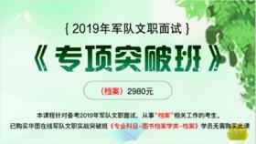 【档案】2019年军队文职面试《专项突破班》