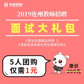 2019清远连州教师招聘面试大礼包