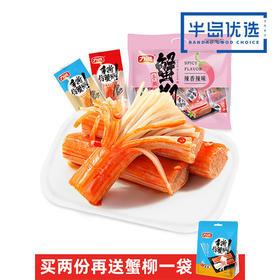 【第二份0元】即食手撕蟹柳蟹肉棒  休闲零食网红小吃蟹棒