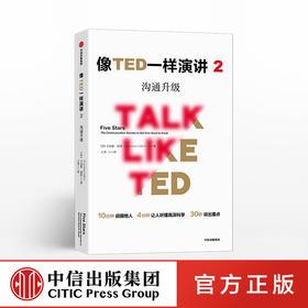 像TED一样演讲2 沟通升级 卡迈恩加洛 著 沟通技能 沟通能力 演讲能力 中信出版社图书 正版书籍