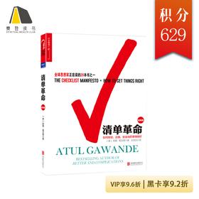 【最低38.55元】清单革命 (经典版) | 职场