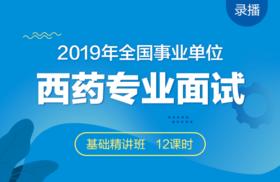 【卓坤】2019全国事业单位专业面试基础精讲班【西药】
