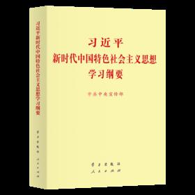 新时代中国特色社会主义思想学习纲要