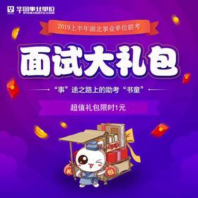 2019湖北省事业单位联考面试礼包