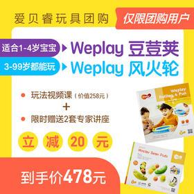 Weplay 玩具系列(含套装) · 豆荳荚+风火轮【限时团购】