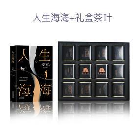 人生海海+定制礼盒洱金茶 组合套装
