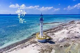【西沙科考之行】永兴岛  亲子科考项目——寻踪海战历史