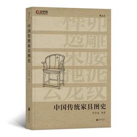 中国传统家具图史(北京电影学院美术学院指定教材 图文并茂、分类详尽的图鉴辞典型工具书 材质尺寸、工艺形制、风格用途尽在这一本中)
