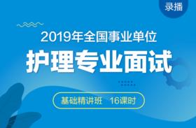 【卓坤】2019全国事业单位专业面试基础精讲班【护理】