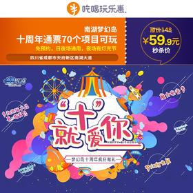 南湖梦幻岛十周年庆,59.9元抢购原价148元的南湖梦幻岛通票,70个项目可玩!