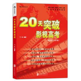 20天突破影视高考/艺考考官推荐教材 实用受欢迎的考前畅销指南