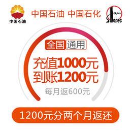 1000元充1200元加油卡/中石油/中石化xc