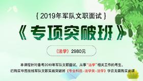 【法學】2019年軍隊文職面試《專項突破班》