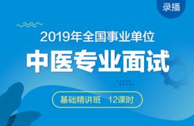 【卓坤】2019全国事业单位专业面试基础精讲班【中医】