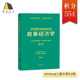 【最低33.95元】故事经济学:一场商业战略就是一个等待发生的故事 | 职场