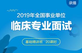 【卓坤】2019全国事业单位专业面试基础精讲班【临床】