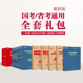 全套21本:教材+题库+真题(国考/省考通用)