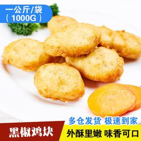 (辽宁省内包邮)黑椒鸡块  速冻冷冻 油炸黑胡椒美味小吃 炸鸡块 1KG
