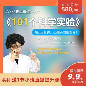 101个科学实验,每天3分钟,让孩子发现世界!