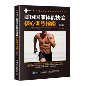 美国guo家体能协会核心训练指南 修订版