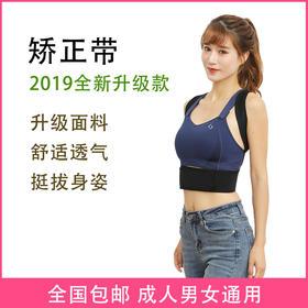 【拒绝驼背】隐形肩背牵引神器,挺拔身姿 提升气质 穿上就见效 矫姿带,肩带加宽更舒适 矫正带
