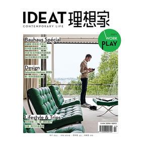 IDEAT理想家 2019年7月刊