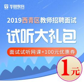2019年西青区教师招聘面试试听大礼包