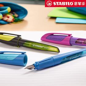 思笔乐(STABILO)成长乐Buddy钢笔0.5A尖(送一盒墨囊)学生矫姿专用练字成人商务办公签字钢笔