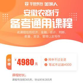 2019安徽農商行備考通用課程