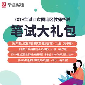 【1元抢购】2019年湛江市霞山区教师招聘笔试真题大礼包