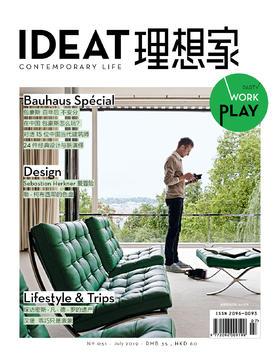 《IDEAT理想家》订阅 赠 精美礼品    尖叫设计山茶毛毡收纳(小号)售空