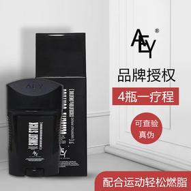 【燃脂黑科技】AEY固态燃脂精华加强版 懒人神器 顽固型肌肉型燃脂膏