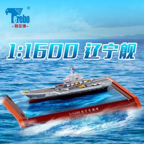 1:1600中国辽宁号航母模型丨合金仿真军事模型
