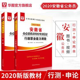 2020华图版安徽省公务员录用考试专用  申论+行政  教材2本 套装