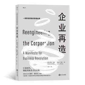 企业再造(一本常读常新的管理经典 《福布斯》评选的20世纪20部*有影响力的商业图书之一)
