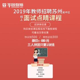 2019年教师招聘苏州面试  试讲体验课(七大科)