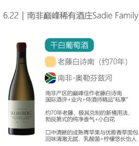 【稀有配额】 南非巅峰老藤白诗南 活动1号酒  The Sadie Family Die Ouwingerdreeks 'Skurfberg' White, Olifants River